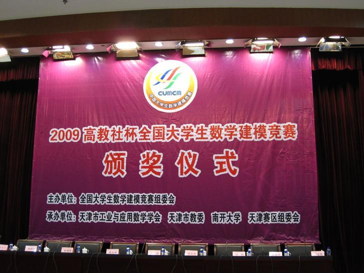 2009全国赛颁奖仪式