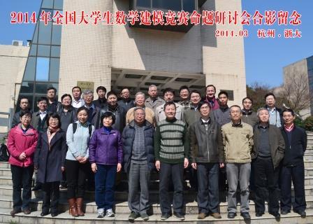 2014年全国大学生数学建模竞赛命题研讨会(杭州)
