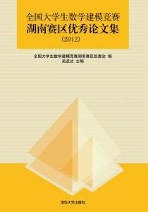 湖南赛区优秀论文集2012封面