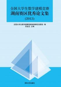 湖南赛区优秀论文集2013封面